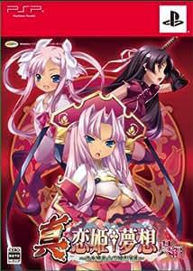 Shin Koihime Musou: Otome Ryouran * Sangokushi Engi - Wu-Hen [Limited Edition]