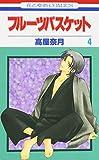 Fruits Basket, Volume 4 (Japanese Edition)