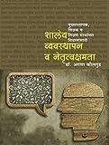 Shaley Vyavasthapan va Netrutva Kshamata