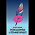 Porcahontas & (S)mascarado