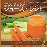 27 Juicing Recipes Japanese Edition: Natural Food & Healthy Life: Volume 1 (Easy Juicing & Smoothies Recipes) by Leonardo Manzo (2013-04-05)