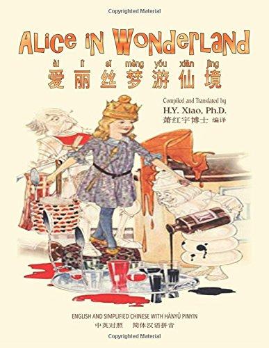 Alice in Wonderland (Simplified Chinese): 05 Hanyu Pinyin Paperback B&W: Volume 1 (Juvenile Picture Books)