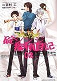 Volume 2 Neon Genesis Evangelion Shinji Ikari detective diary (Asuka Comics DX) (2011) ISBN: 4048545906 [Japanese Import]