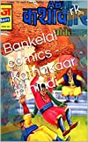 #4: Bankelal comics - Kathakaar in hindi