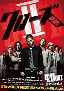 Crows Zero II Plakat Movie Poster (11 x 17 Inches - 28cm x 44cm) (2009) Japanese D