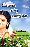 #3: Unnai Kandu Uyirthen: உன்னைக் கண்டு உயிர்த்தேன் (Tamil Edition)