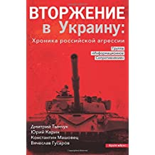Invasion Of Ukraine (Russian Edition): Chronicle of Russian Aggression