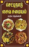 #7: Chettinadu Saiva Samayal (Tamil Edition)