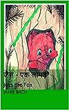 जैस - एक लोमड़ी: Jess the Fox (Hindi Edition)