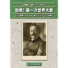 The outbreak of the World War I (Japanese Edition)