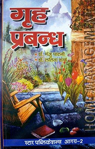 Grih Prabandh (Fifth Edition, 2017)