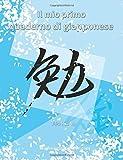 Il mio primo quaderno di giapponese: scrittura verticale