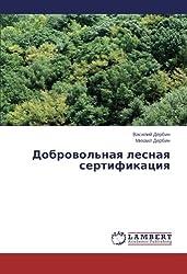Dobrovol'naya lesnaya sertifikatsiya