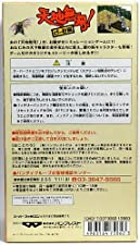 Tenchi Muyou gamehen - Super Famicom - JAP