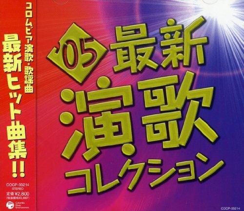 05-saishin-enka-collection-by-05-saishin-enka-collection-music-cd
