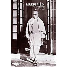 Sardar Patel - Ek Samarpit Jivan (Gujarati Edition)