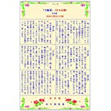 Book of Five Rings by Musashi Miyamoto full version (Japanese Edition)