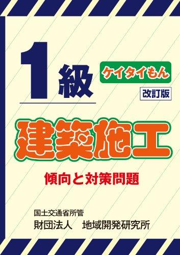 Ikkyu kenchiku seko keiko to taisaku mondai : Keitaimon. par editor: Chikikaihatsukenkyujo.