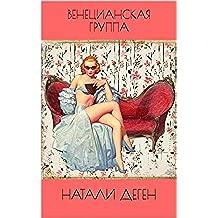 ВЕНЕЦИАНСКАЯ ГРУППА (Russian Edition)