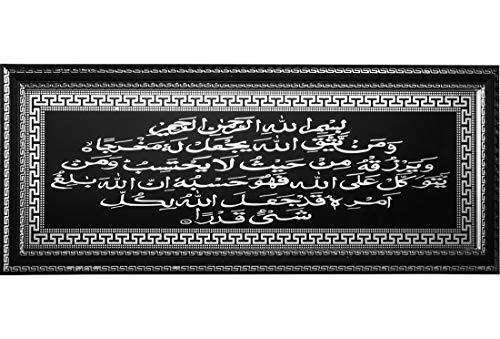 Bavary   Islam   Gemälde   Wandbild   Surah at-Talaq   65x25 cm   Schwarz   25cm x 65cm