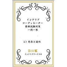 interiorcoordinetashikakusikentaisakuichimonittou ichi sikisaitozoukei (Japanese Edition)