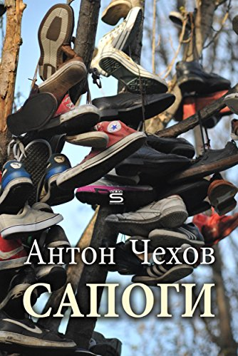 Boots (Chekhov Stories) (Russian Edition)