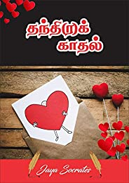 தந்தி(ர)க் காதல்: (நரை கூடும் வயதிலும் குன்றாத காதல்) (Tamil Edition)