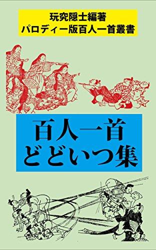 Hyakunin-isshu dodoitushuu Parodi-ban hyakuninn-isshu sousho (Japanese Edition)