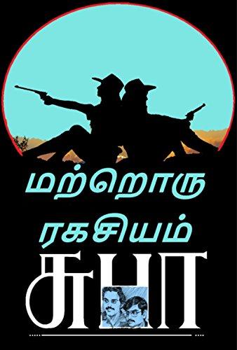 MATRORU RAGASIYAM: மற்றொரு ரகசியம் (Tamil - Ebook Bali