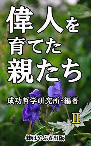 ijinnwosodateaoyatatini (Japanese Edition)