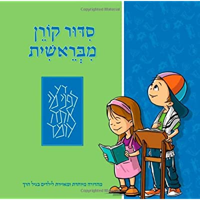 The Koren Mibereshit Siddur: An Illustrated Hebrew Prayer Book For Preschoolers