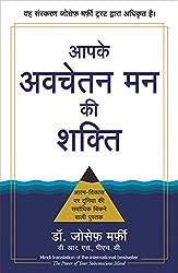 Apke Avchetan Man Ki Shakti (The Power of your Subconscious Mind) (Hindi)