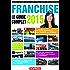 Franchise le guide complet 2015