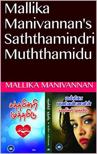 Mallika Manivannan's Saththamindri Muththamidu (Tamil Edition) por Mallika  Manivannan