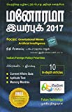 #10: Tamil Yearbook 2017: An Entrepreneurial Journey