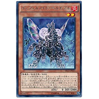Yu-Gi-Oh! SECE-JP013 - Infernoid Antra - Rare Japan