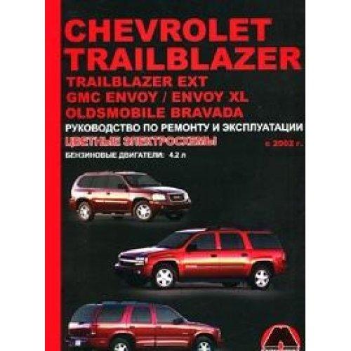 chevrolet-trailblazer-trailblazer-ext-gmc-envoy-envoy-xl-oldsmobile-bravada-s-2002-g-benzinovye-dvig