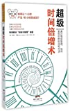 Procrastinate on Purpose: 5 Permissions to Multiply Your Time (Chinese Edition)