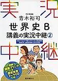 青木裕司 世界史B講義の実況中継(2) (実況中継シリーズ)