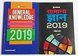 ARIHANT GENERAL KNOWLEDGE 2019 + SAMANYA GYAN 2019 (PACK OF 2)