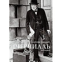 Черчилль.: Биография (Russian Edition)
