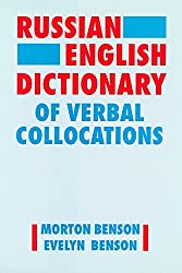 Russian-English Dictionary of Verbal Collocations by Morton Benson (1993-04-21)