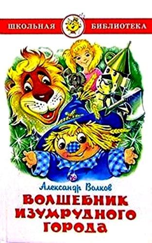 Volshebnik Izumrudnogo goroda par Alexander Wolkow