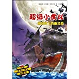 Ghost Ship On The Rhine-- A Super Mystery for You and The Tiger Team (Chinese Edition) by bu re qi na (2012-01-01)