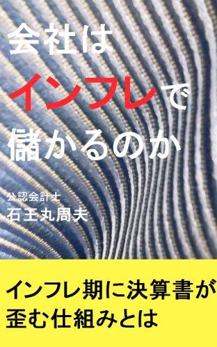 Accounting Magic (Japanese Edition)
