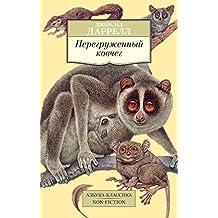 Перегруженный ковчег (Азбука-классика) (Russian Edition)