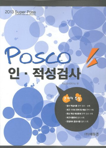 posco-aptitude-test-2013-korean-edition