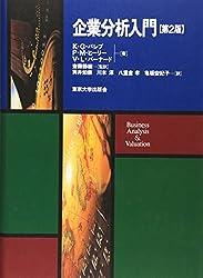 business analysis and valuation palepu amazon Buy business analysis and valuation: using financial statements (text   krishna g palepu, paul m healy (isbn: 9781133434863) from amazon's book  store.