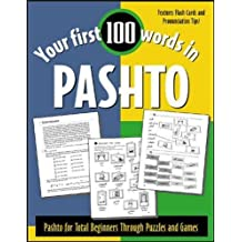 Your First 100 Words in Pashto (Your First 100 Words In…Series)