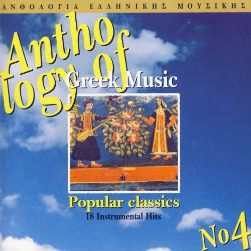 Popular Classics - Anthologia Tis Ellinikis Mousikis Vol 4. (Anthology Of Greek Music Vol. 4)